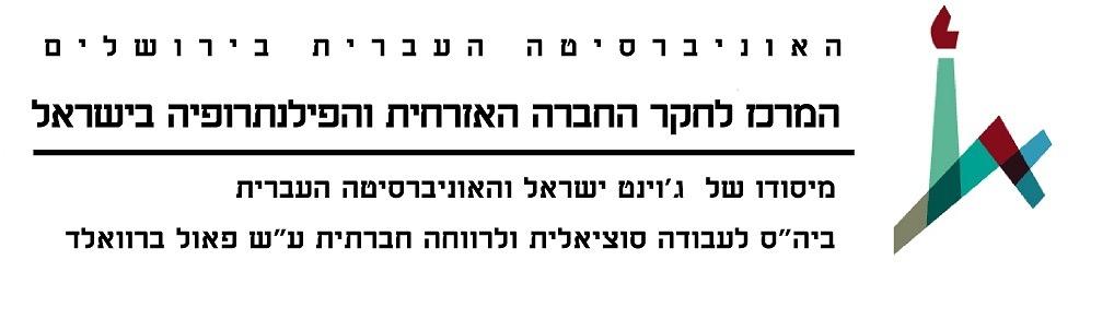 המרכז לחקר החברה האזרחית והפילנתרופיה בישראל